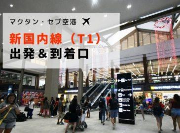 Cebu-domestic-airport-T1-756x500