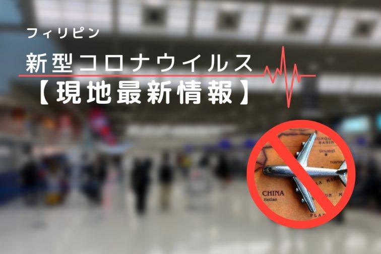 コロナ 飛行機 キャンセル