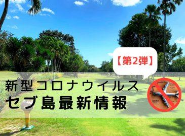 新型コロナウイルス【第2弾】セブ島現地の最新情報!ホテル、市内、ゴルフ場視察等【第2弾】