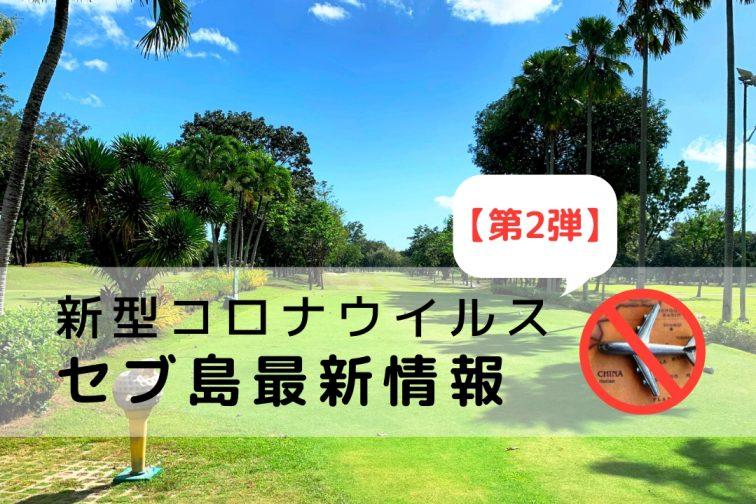 新型コロナウイルス【第2弾】セブ島現地の最新情報!ホテル、市内、ゴルフ場視察等