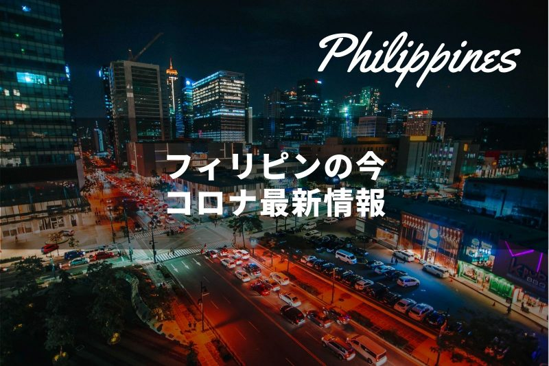 フィリピンには入国できる?セブ島など現地コロナ最新情報2月28日更新