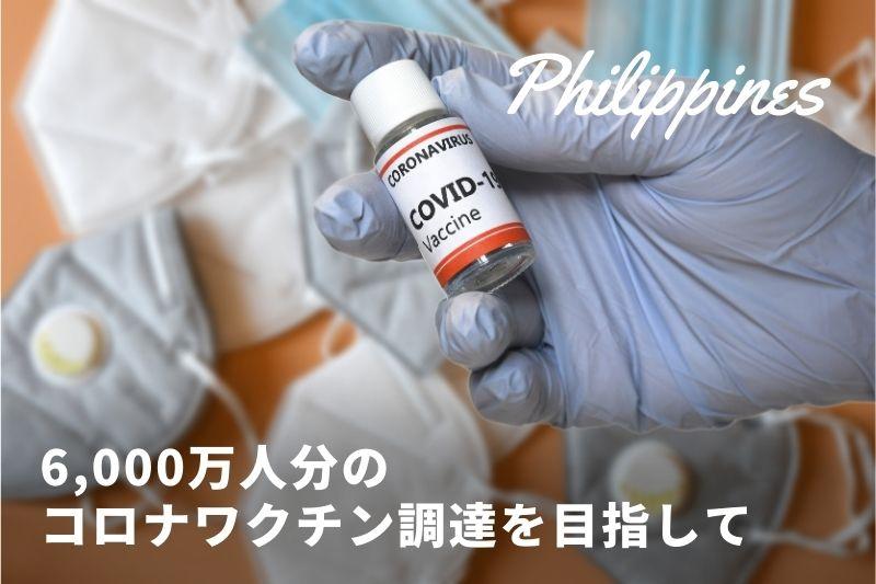 フィリピン政府がコロナワクチン確保に向けて交渉中!観光旅行はいつできる?最新情報をお届けします