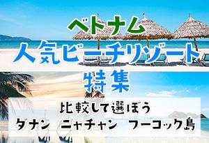 ベトナム人気ビーチリゾート特集〈ダナン/ニャチャン/フーコック島〉