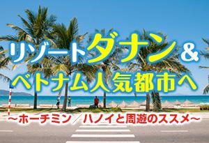 ダナン&ベトナム人気都市周遊〈ホーチミン/ハノイ〉