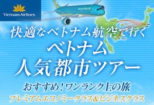快適なベトナム航空で行く!ベトナム人気都市ツアー