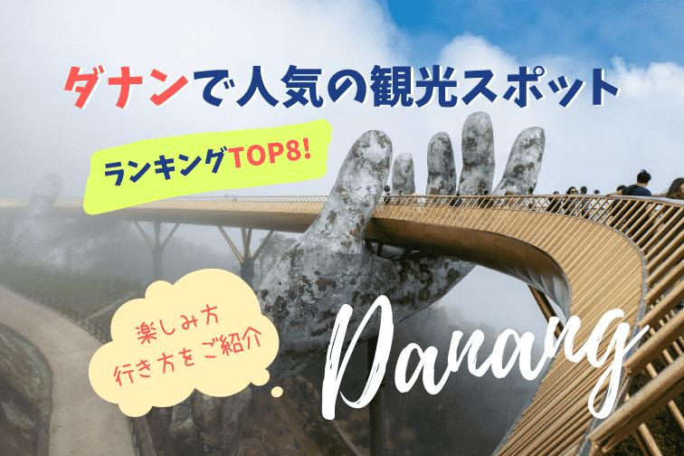 【2020年版】ダナンで人気の観光スポット8選をランキングでご紹介!おすすめの楽しみ方&行き方は?