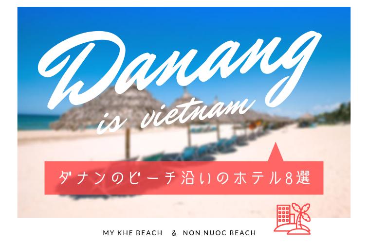 ダナンのビーチ沿いに泊まるべし!市内観光もリゾートも楽しめる「超」おすすめホテル8選