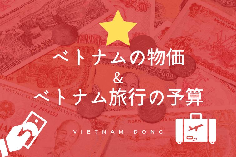 ベトナム旅行の予算やベトナムの物価について現地ツアーガイドが直伝!賢く旅をしよう♪