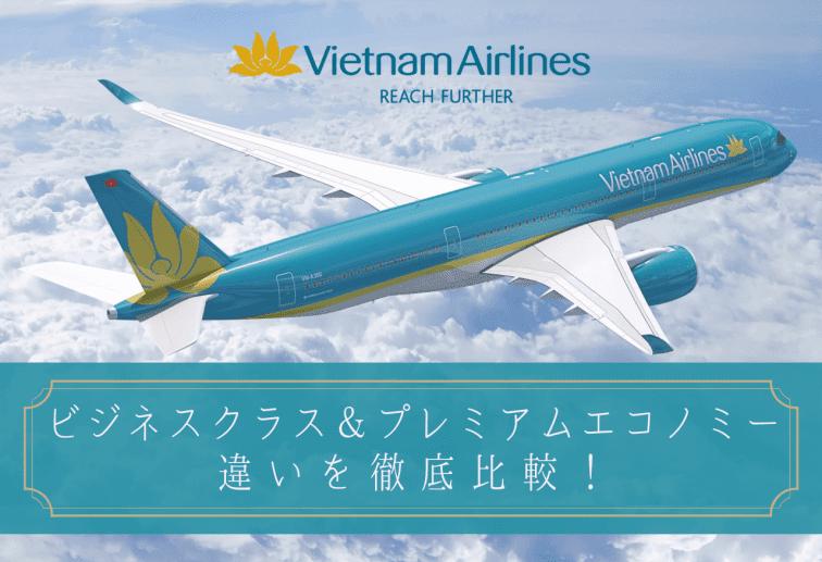 ベトナム航空のビジネスクラスとプレミアムエコノミークラスの違いを比較!【2020年度】