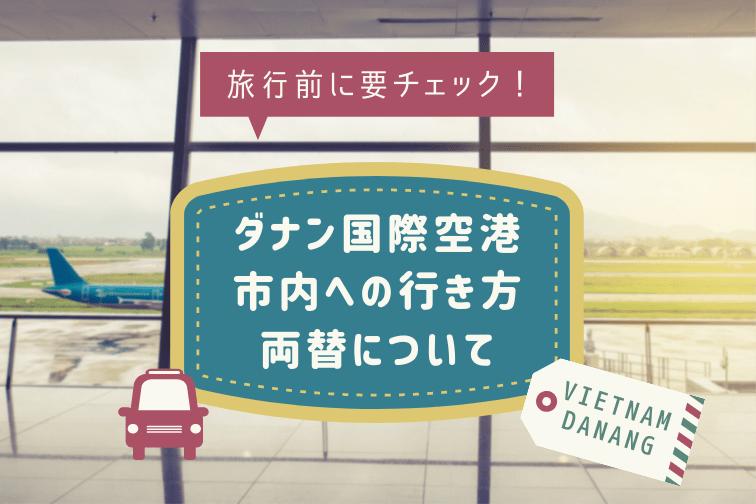 旅行前に要チェック!ダナン空港から市内への行き方や両替について【ツアーガイド直伝】