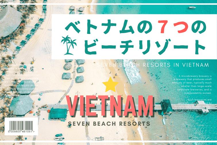 ダナンだけじゃない!ベトナムの7つのビーチリゾート&離島まとめ【2020年最新&保存版】