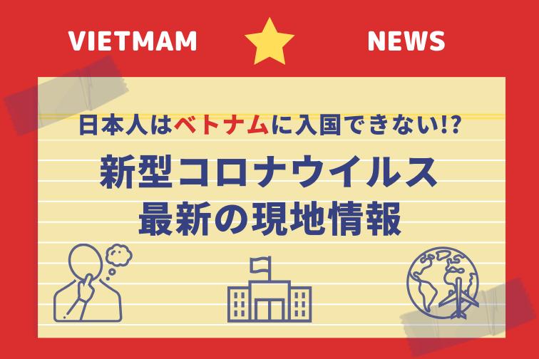 新型コロナで日本人はベトナムに入国できない!? 旅行キャンセルしたくない方へ【現地の最新情報を更新しています】