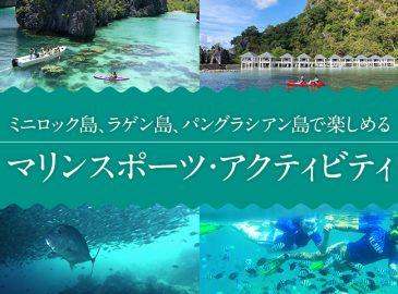 ミニロック島、ラゲン島、パングラシアン島で楽しめるマリンスポーツ・アクティビティ