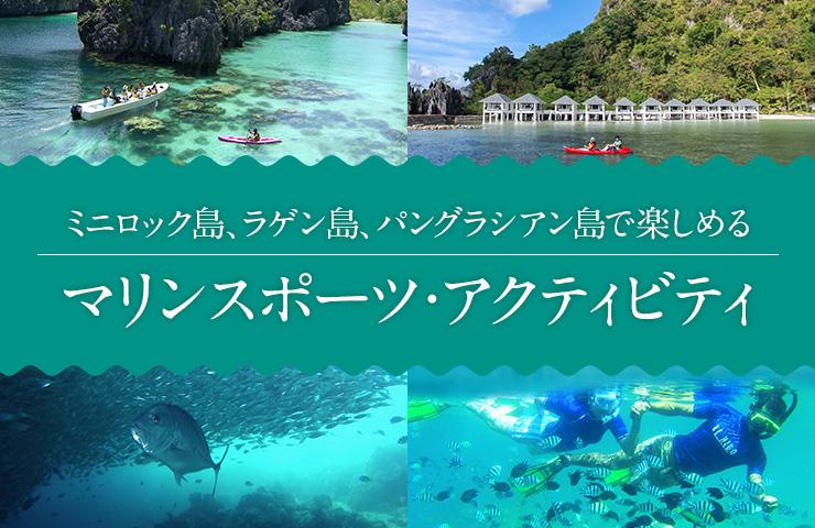ミニロック島/ラゲン島/パングラシアン島で楽しめる「マリンスポーツ・アクティビティ」