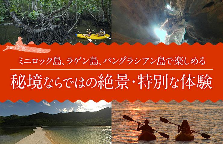 ミニロック島、ラゲン島、パングラシアン島で楽しめる、秘境ならではの絶景・特別な体験