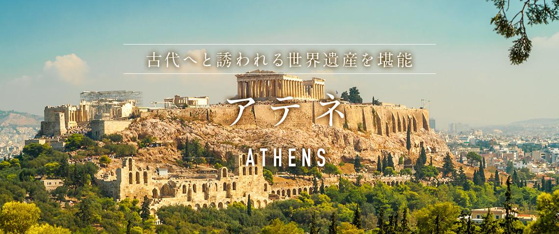 アテネ】古代へと誘われる世界遺産を堪能 海外旅行・海外ツアーは ...