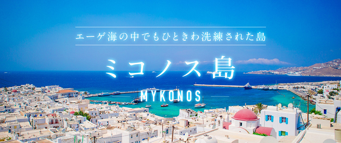 ミコノス島】エーゲ海の中でもひときわ洗練された島 海外旅行・海外 ...