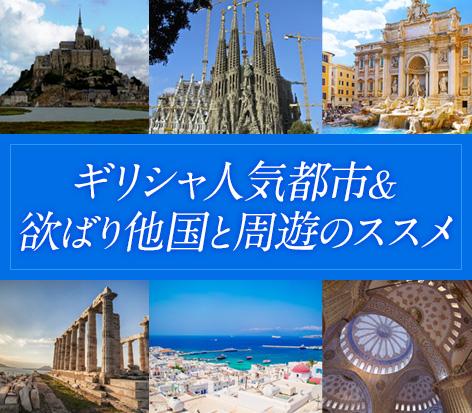ギリシャ人気都市&欲ばり他国と周遊のススメ