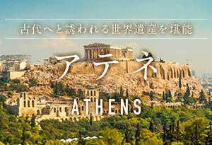 【アテネ】古代へと誘われる世界遺産を堪能