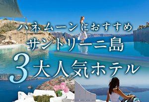 ハネムーンにおすすめサントリーニ島3大人気ホテル