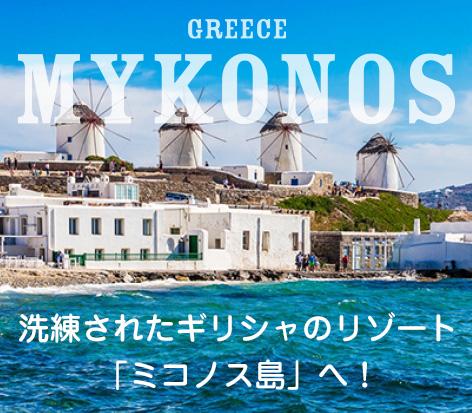洗練されたギリシャのリゾート「ミコノス島」