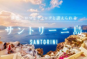 【サントリーニ島】エーゲ海の中でもひときわ洗練された島