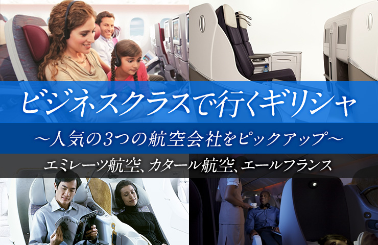 ビジネスクラスで行くギリシャ【人気の3つの航空会社比較】