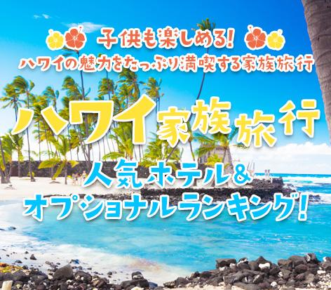 ハワイ家族旅行 人気ホテル&オプショナルランキング