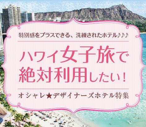 ハワイ女子旅で絶対利用したい!オシャレ★デザイナーズホテル特集