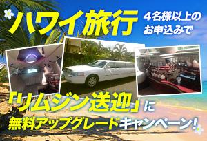 【アメリカ】ハワイ旅行4名様以上のお申込みで「リムジン送迎」に無料アップグレードキャンペーン!