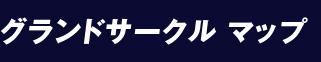 グランドサークル マップ