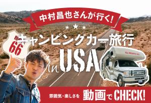 中村昌也さんが行くアメリカキャンピングカー旅行