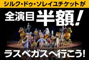 【シルク ドゥ ソレイユ】全演目が50%OFFに! (ラスベガスツアー特典)