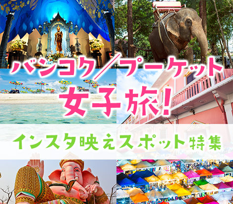 【バンコク/プーケット】女子旅におすすめインスタ映えスポット!
