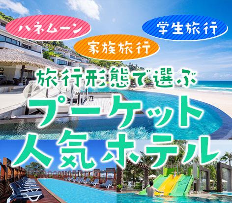 旅行形態で選ぶプーケット人気ホテル〈ハネムーン/家族旅行/学生旅行〉
