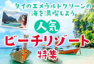タイ人気ビーチリゾート特集〈プーケット/サムイ島/ピピ島〉