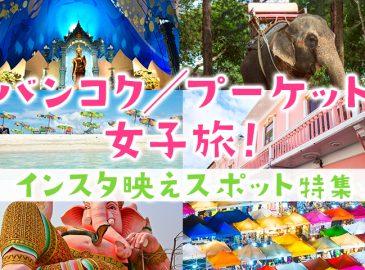 【バンコク/プーケット】女子旅におすすめインスタ映えスポット紹介!