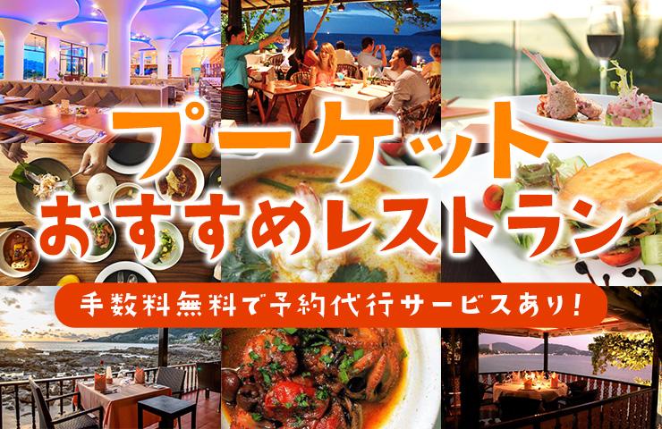 プーケットおすすめレストラン/手数料無料で予約代行サービスあり!