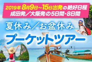2019年夏休み・お盆休みプーケットツアー