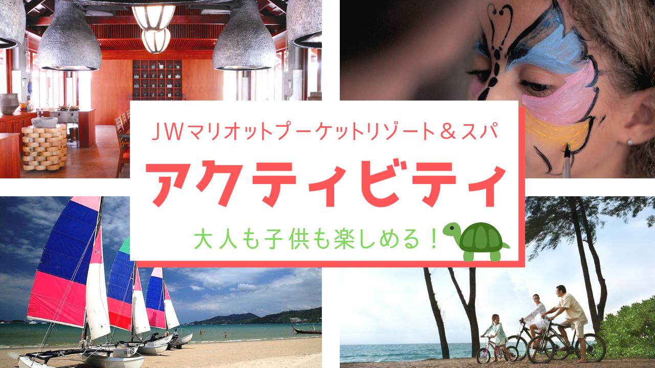 子連れに嬉しい!【JWマリオット プーケット リゾート&スパ】のアクティビティと施設まとめ