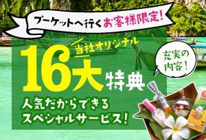 プーケットツアー【16大特典付きで超オトク!】
