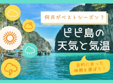 【ピピ島の天気・気温】何月がベストシーズン?観光の目的に合わせた時期をご紹介