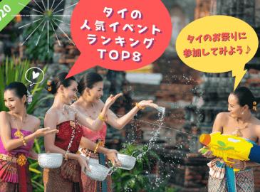 【2020年版】タイのお祭りに参加してみよう!人気イベントランキングTOP8