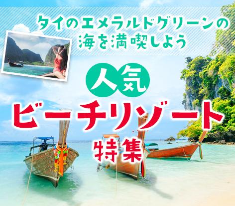 人気ビーチリゾート特集〈プーケット/サムイ島/ピピ島〉