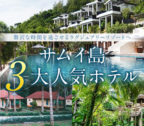 ハネムーンにおすすめサムイ島3大人気ホテル
