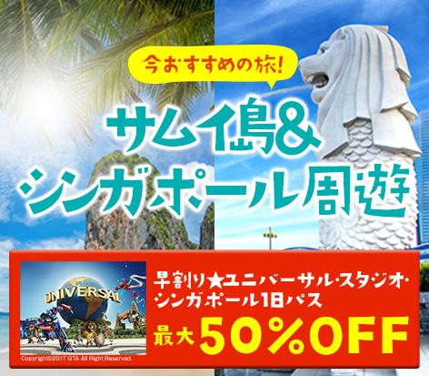サムイ島&シンガポール周遊《ユニバーサル・スタジオ最大50%OFF!》