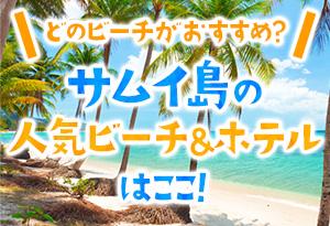 どのビーチがおすすめ?サムイ島の人気ビーチ&ホテルはここ!