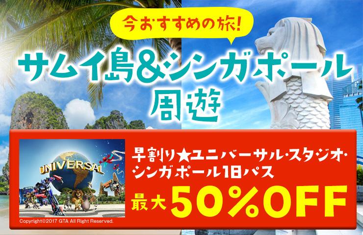 今おすすめの旅!サムイ島&シンガポール周遊《ユニバーサル スタジオパス最大50%OFF!》