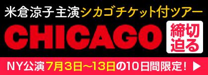 米倉涼子主演CHICAGO鑑賞ツアー