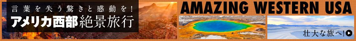 アメリカ西部絶景旅行